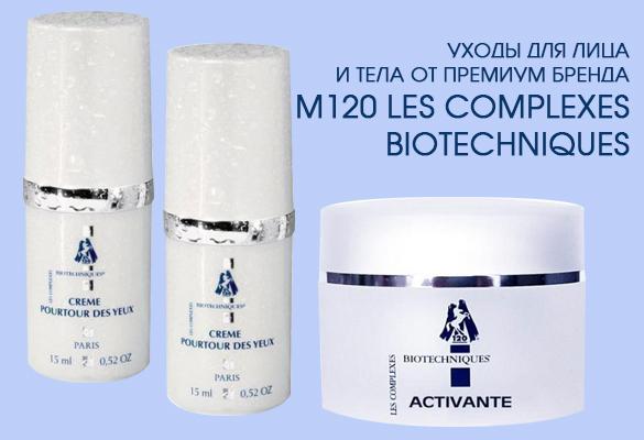 M120 Les Сomplexes Biotechniques