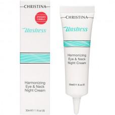 CHRISTINA Unstress Harmonizing Eye & Neck Night Cream - Ночной крем для кожи вокруг глаз и шеи 30мл