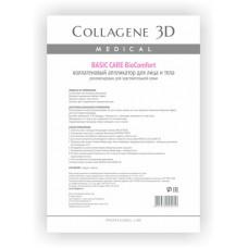 Collagene 3D BioComfort BASIC CARE - ПРОФ Коллагеновый аппликатор для лица и тела для чувствительной кожи 10пар