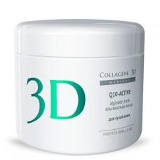 Collagene 3D Mask Q10-ACTIVE - ПРОФ Альгинатная маска для лица и тела с маслом арганы и коэнзимом Q10, 200гр