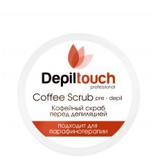 Depiltouch Skin Care Pre-depil COFFEE Scrub - Скраб кофейный перед депиляцией с КОФЕИНОМ 250мл