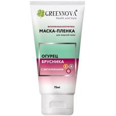 Green Mama GREENNOVA Masque - МАСКА-ПЛЁНКА для жирной кожи Огурец и Брусника с витаминами: А, С, Е, 75 мл