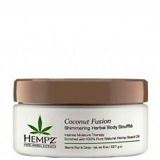 HEMPZ HERBAL Body Souffle Coconut Fusion - Суфле для Тела с Кокосом 227гр