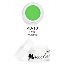 nano professional 4D Yoga Gel - Гель-дизайн 4D-10 путь истины 6мл