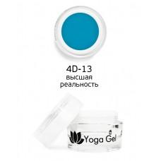 nano professional 4D Yoga Gel - Гель-дизайн 4D-13 высшая реальность 6мл