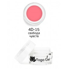 nano professional 4D Yoga Gel - Гель-дизайн 4D-15 свобода чувств 6мл