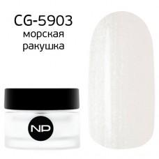 nano professional Gel - Гель классический цветной CG-5903 морская ракушка 5мл