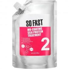 secret Key SO FAST Mu-Coating Silk Protein TREATMENT - Маска Восстанавливающая для гладкости волос 480мл