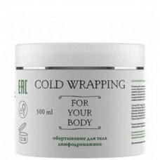Valentina Kostina Organic Wrapping COLD - Обертывание для тела Лимфодренажное 500мл