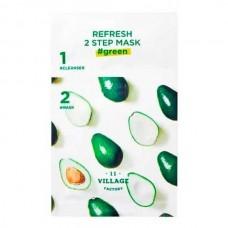 VILLAGE 11 FACTORY Refresh 2-step Mask Green - Программа 2-х шаговая Освежающая с ЗЕЛЁНЫМ КОМПЛЕКСОМ 28мл