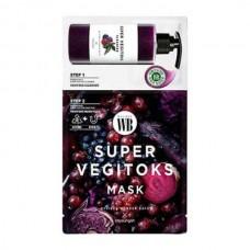 WONDER BATH Super Vegitoks Mask PURPLE - Система 2-х ступенчатая для упругости кожи 3 + 28мл